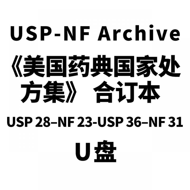 USP-NF Archive《...